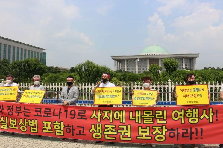 한국여행업협회가 24일 서울 여의도 국회의사당 정문 앞에서 '여행업 생존 총 궐기대회'를 열고있다.