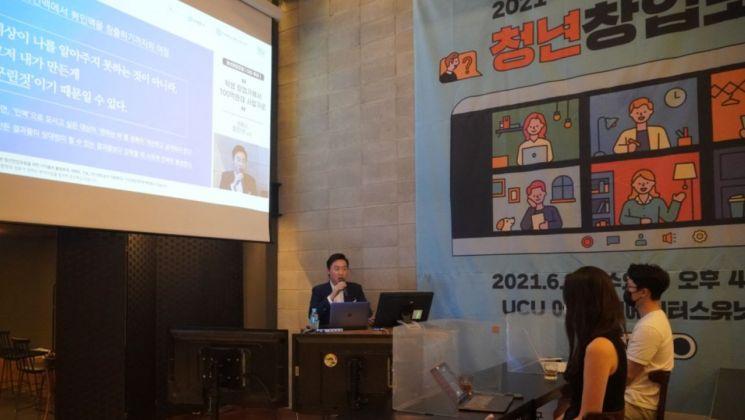 최인석 레페리 대표가 23일 서울 서대문구에 위치한 UCU 라운지에서 진행된 '2021 청년창업포럼' 강연자로 나서 청년들에게 조언하고 있다. (사진제공=레페리)