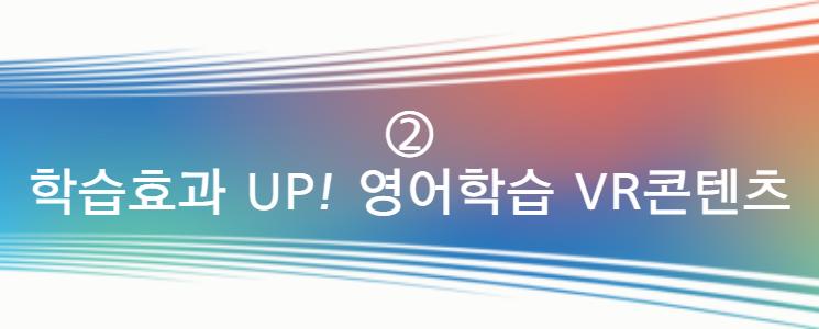 '서울 VR·AR 엑스포'에서 新기술을 만나다