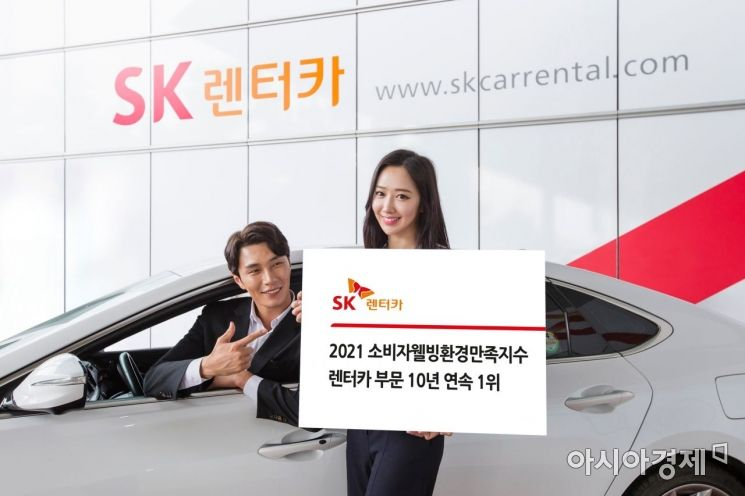 SK렌터카, 소비자웰빙환경만족지수 10년 연속 1위