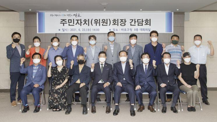 [포토]유동균 마포구청장 '주민자치(위원) 회장 간담회' 참석