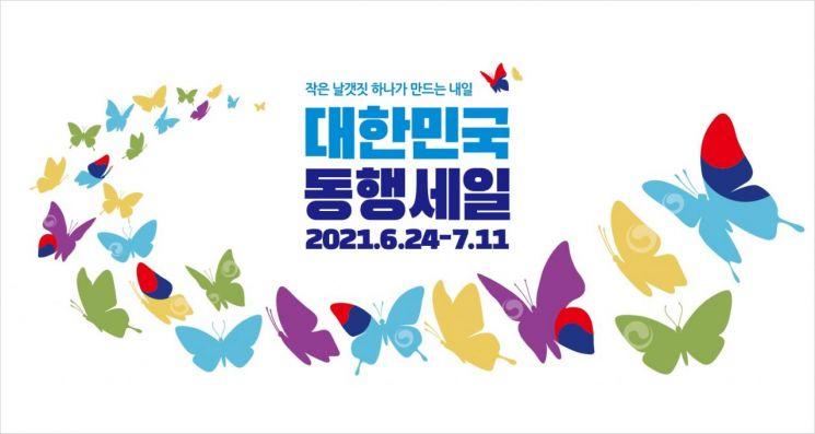 에넥스, '2021 대한민국 동행세일' 동참