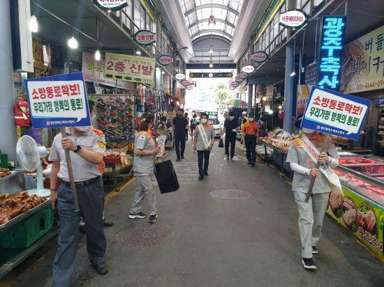 광주 북부소방서, 전통시장 '소방통로확보' 캠페인 전개