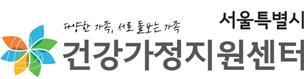 서울시건강가정지원센터, 중앙난임·우울증상담센터 업무협약…서비스 연계 확대