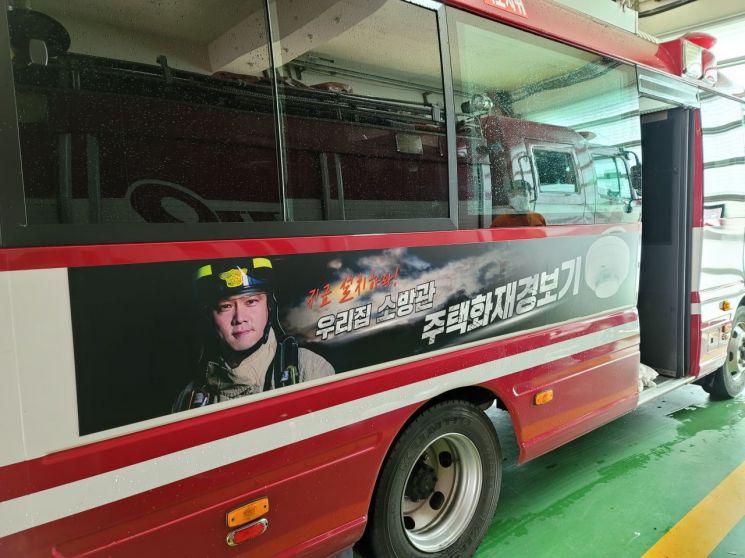 서울 소방차 119대, 주택화재 안전 홍보에 나선다