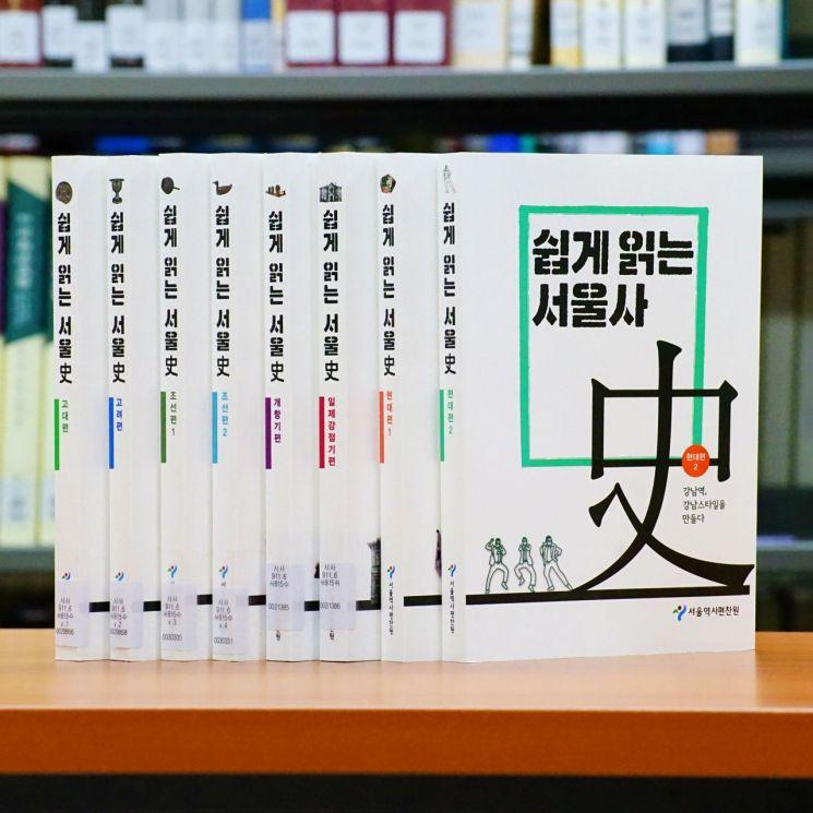 서울역사편찬원, 2000년 서울 역사 담은 '쉽게 읽는 서울史' 시리즈 완간