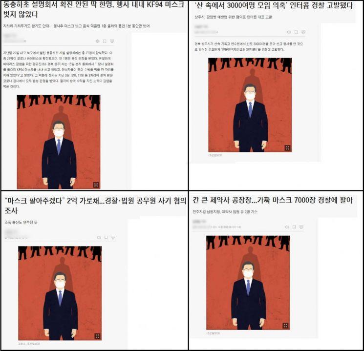 문재인 대통령의 일러스트가 사용된 조선일보 사건 기사./사진=조선일보 캡쳐