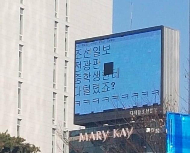 지난 2019년 12월14일 부산 진구 부전동 한 건물 옥상에 설치된 전광판에 조롱성 문구가 올라왔다. 사진=온라인 커뮤니티 캡처.