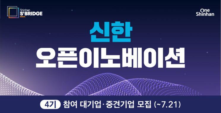 신한금융, '오픈이노베이션' 4기 참여 기업 모집…6개사 선발 예정