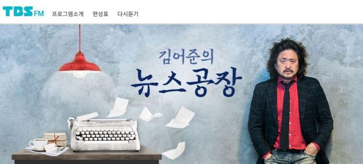 박성중, 김어준의 TBS교통방송 국민감사청구 제출