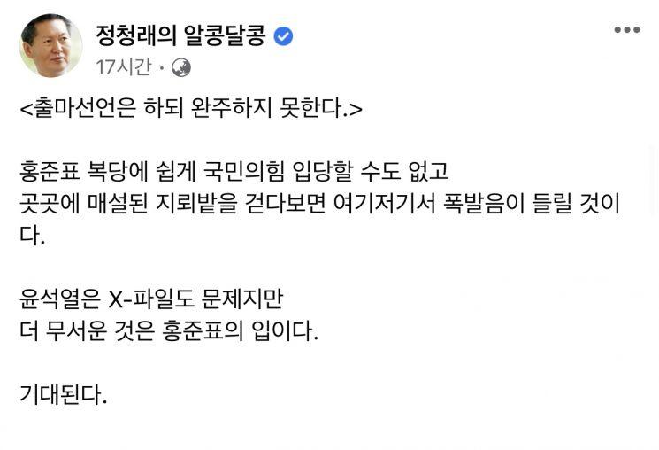 24일 정청래 더불어민주당 의원이 자신의 페이스북에 올린 글. 사진=정 의원 페이스북 캡처.