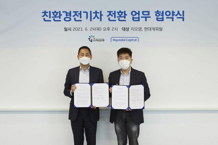 목진원 현대캐피탈 대표(좌측)와 김진태 지오영 사장(우측)은 24일 서울 여의도에 위치한 현대캐피탈 본사에서 친환경 전기차 전환을 위한 업무 협약식을 진행했다.
