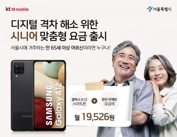 KT엠모바일, 서울시와 디지털 격차 해소 위한 시니어 요금 출시