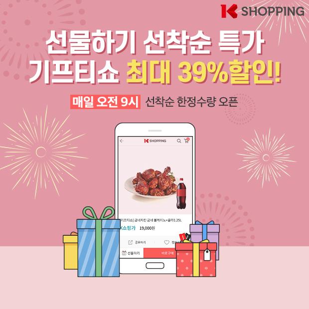 K쇼핑은 오는 30일까지 매일 아침 9시에 인기 기프티쇼를 한정수량으로 최대 39% 할인된 가격에 판매한다.