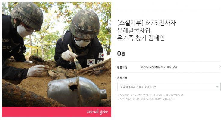 티몬, 6·25전사자 신원확인 돕는다…유가족 시료채취 참여 캠페인