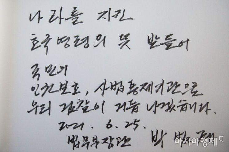 [포토]박범계 법무부 장관 현충원 방명록