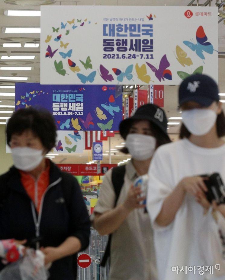 [포토] 코로나19 극복 위한 '대한민국 동행세일'