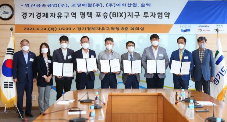 경기경제청, 영신금속공업 등 4개사 '포승지구' 투자 유치