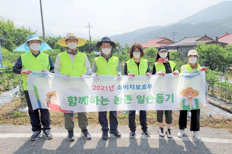 NH농협은행 소비자보호부 직원들이 환경미화 활동을 펼친 후 기념촬영을 하고 있다.