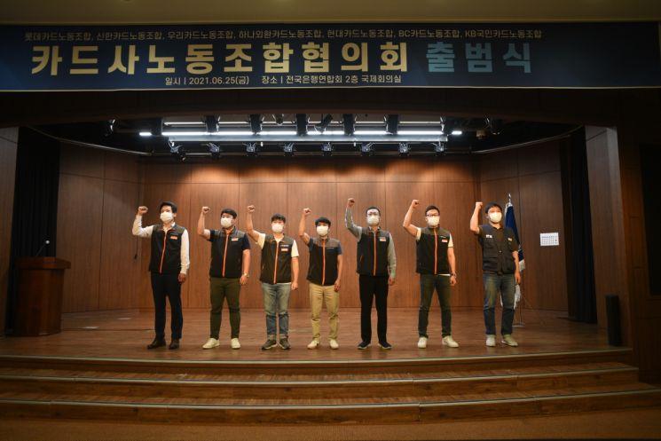 """카드사노동조합협의회 출범…""""수수료 인하·빅테크 편향정책 바로잡아야"""""""