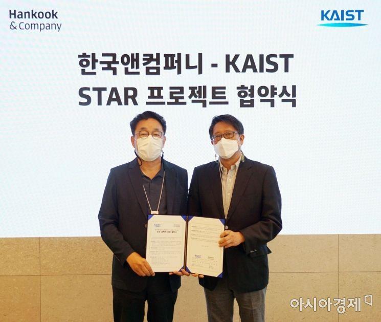 한국앤컴퍼니 디지털전략실장 류세열 전무(왼쪽)와 KAIST 공과대학장 이동만 교수(오른쪽)가 데이터 인프라 플랫폼 구축을 위한 'STAR 프로젝트' 업무협약(MOU)을 체결하고 기념사진을 촬영하고 있다.
