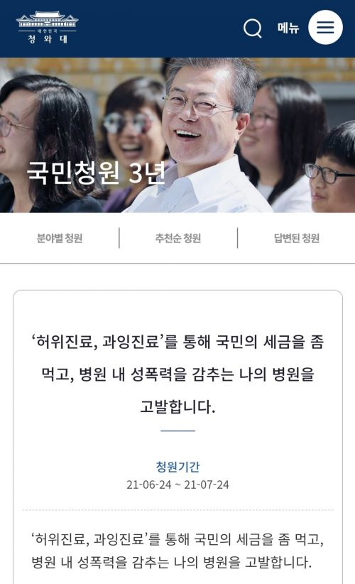 현직 의사 '허위·과잉진료…나의 병원 고발합니다' 청와대 국민청원