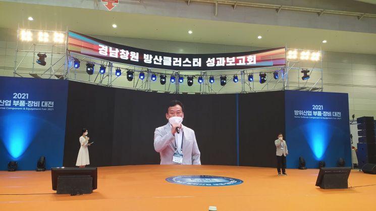 경남창원 방산혁신클러스터 '무지개 성과' 빛난다