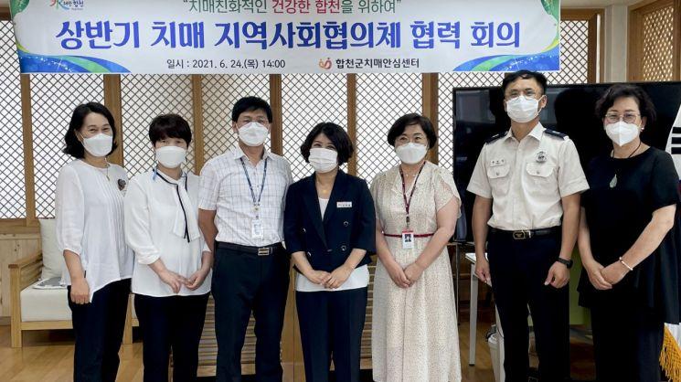 경남 합천군이 24일 유기적인 치매 통합관리 서비스 제공을 위해 치매 관리사업 지역사회협의체 회의를 개최했다.