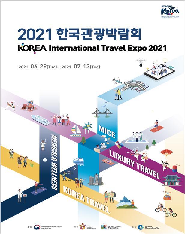문체부, '2021 한국관광박람회' 열고 관광 재개 신호탄 쏜다