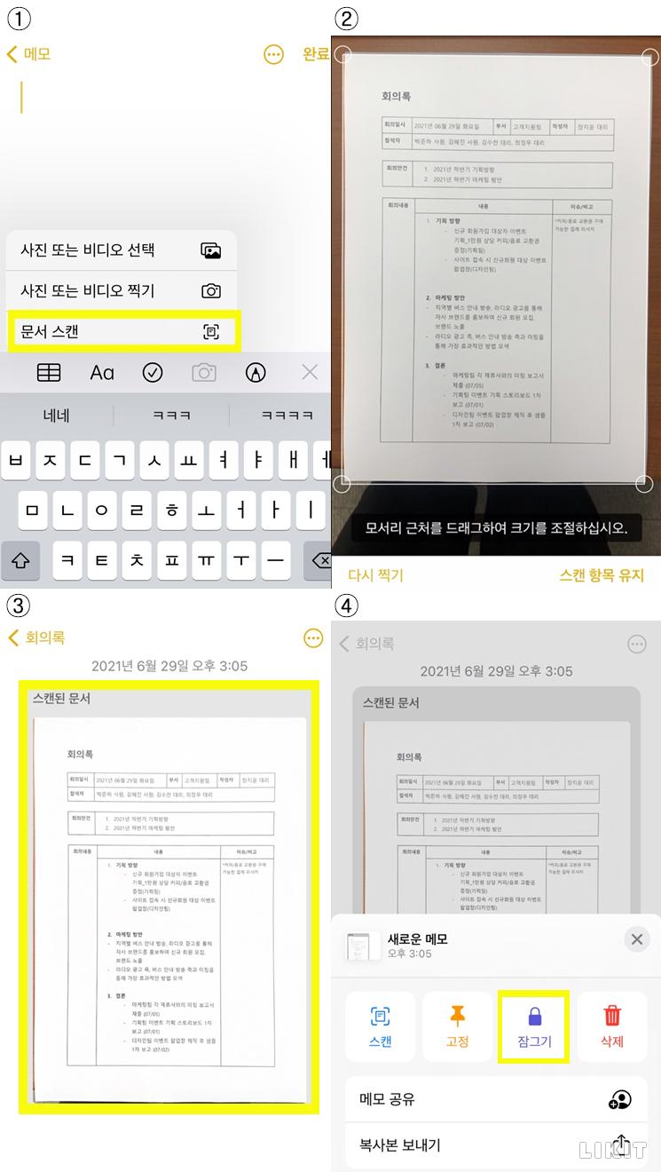 문서 스캔 기능을 지원하는 iOS 기본 앱 '메모'. ⓒ라이킷