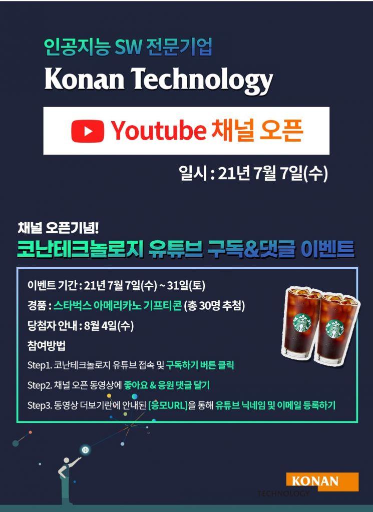 [이미지 : 코난테크놀로지가 유튜브 채널 오픈을 기념해 구독이벤트를 실시한다. 사진 제공=코난테크놀로지]