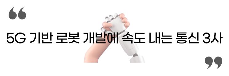 사람보다 잘 추네! BTS 안무 따라하는 로봇이 있다?