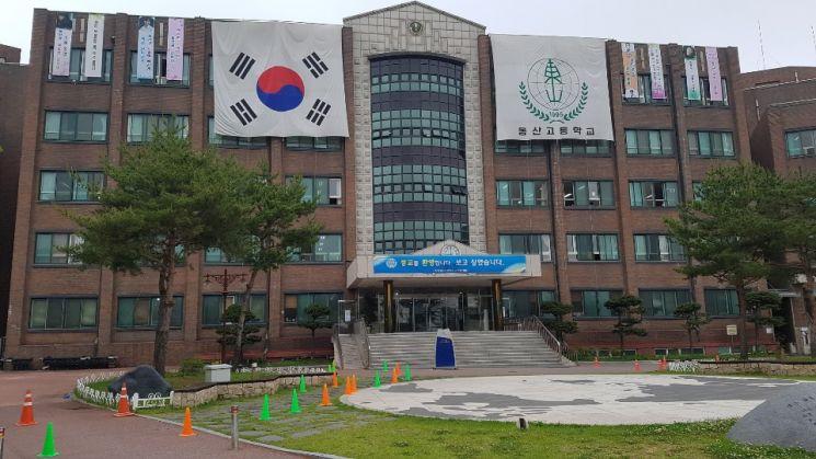 안산 동산고등학교(출처=동산고 홈페이지)