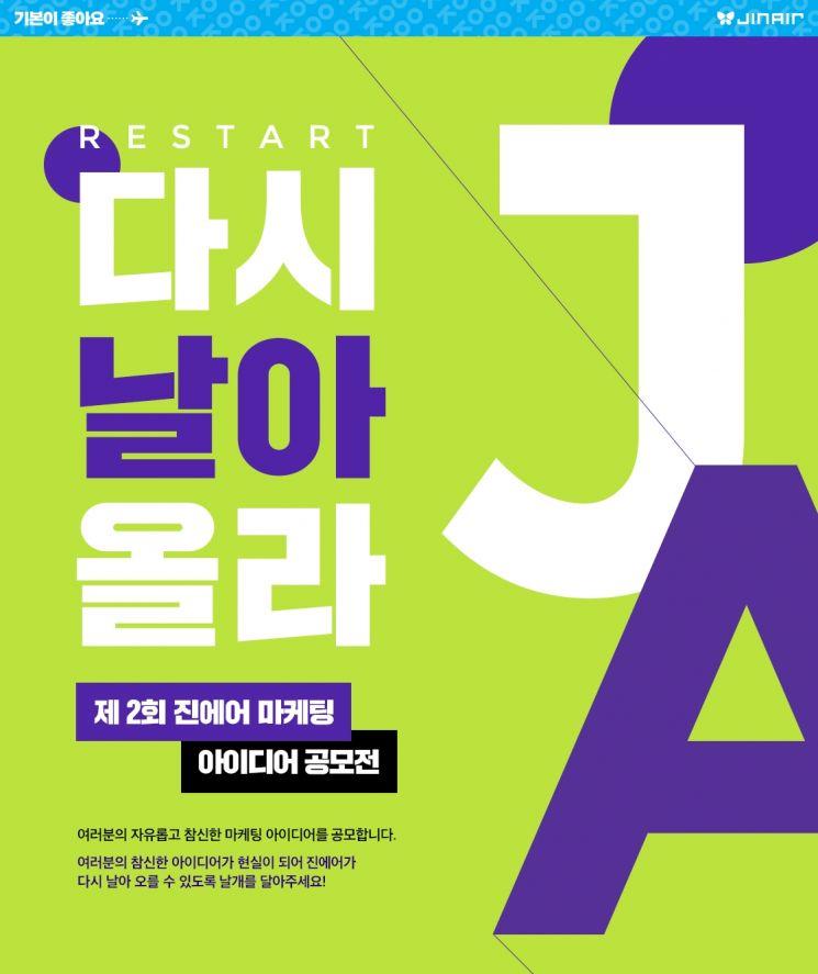 진에어, 제2회 마케팅 아이디어 공모전 개최