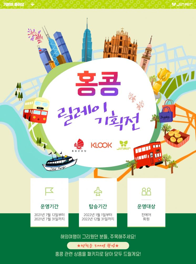 진에어, 홍콩 릴레이 기획전…500매 한정판매