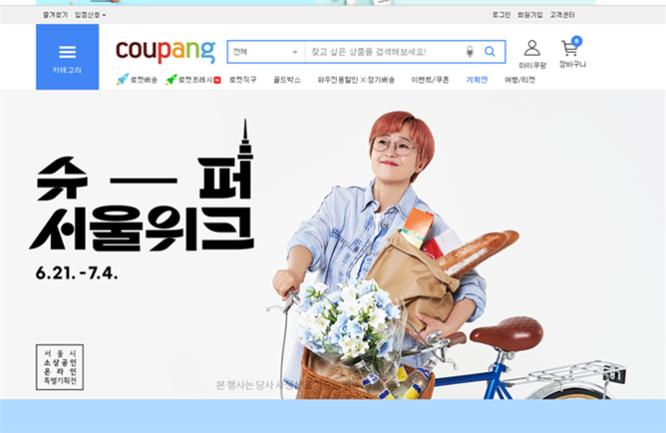 Seoul City Supports Small Businesses to Open Online Market...  'Seoul Super Week' sales increased by 70% compared to last year