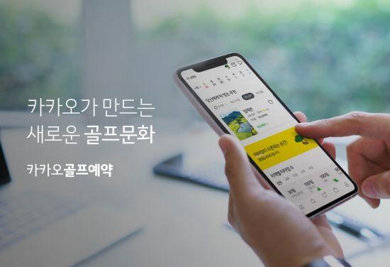 카카오골프예약은 구글 플레이 스토어와 애플 앱스토어 내 골프 예약 앱 중 1위다.