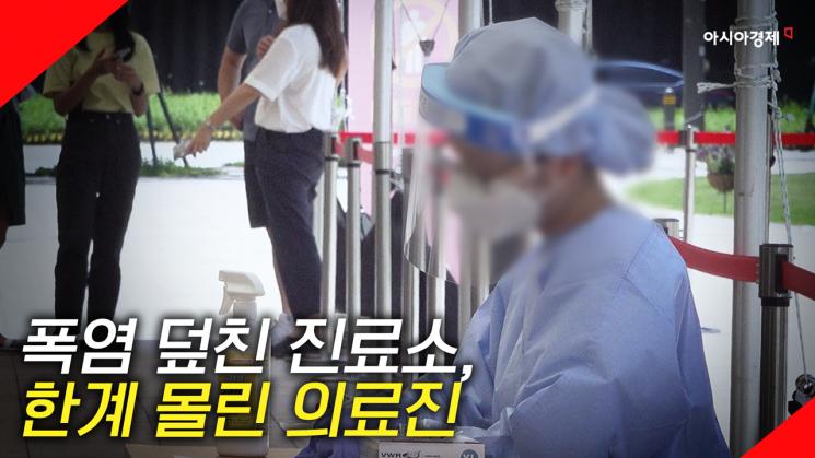 """[현장영상]""""정말 고맙습니다"""" 코로나·폭염 '이중고'…사투 벌이는 의료진"""