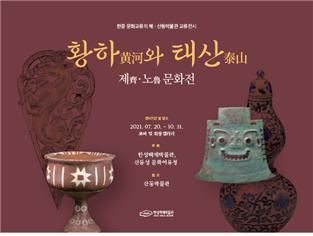 한성백제박물관, 한·중수교 30주년 기념 기획전…韓서울-中산동 동시 개막