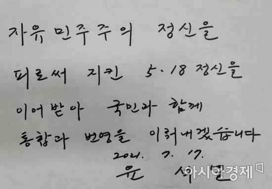 야권 대선주자인 윤석열 전 검찰총장이 17일 오전 광주 국립5.18민주묘지 참배에 앞서 작성한 방명록.