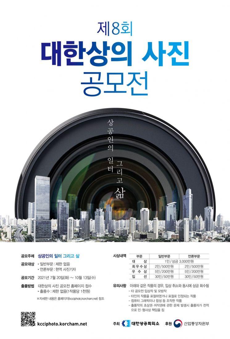 '국내 최대 규모 사진전 열린다'…대한상의, 제8회 사진공모전 개최