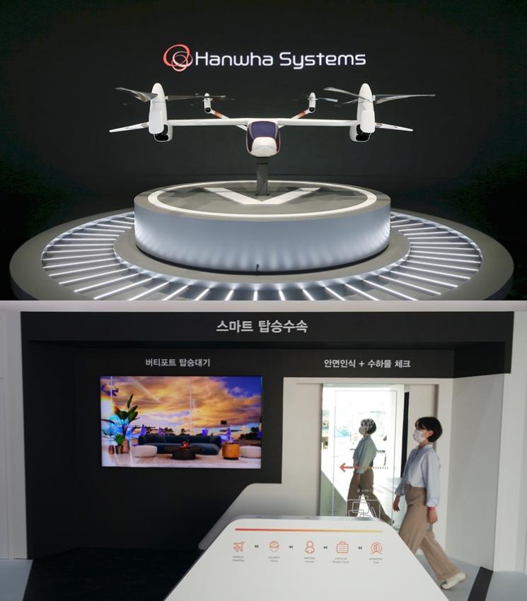 한화시스템의  '버터플라이' 모형과 스마트 탑승수속장. ⓒ한화시스템