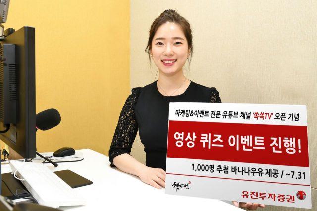 유진투자증권은 고객 이벤트 및 마케팅 전문 유튜브 채널 '쏙쏙TV'를 개설한 기념으로 퀴즈 이벤트를 진행한다고 19일 밝혔다. (제공=유진투자증권)