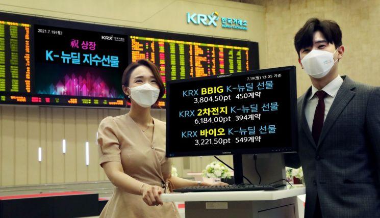 한국거래소는 K-뉴딜 지수선물을 포함한 신규 파생상품 17종목 거래를 개시했다고 19일 밝혔다. (제공=한국거래소)