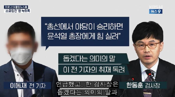 2020년 7월 18일 KBS 9시뉴스 화면 캡처.