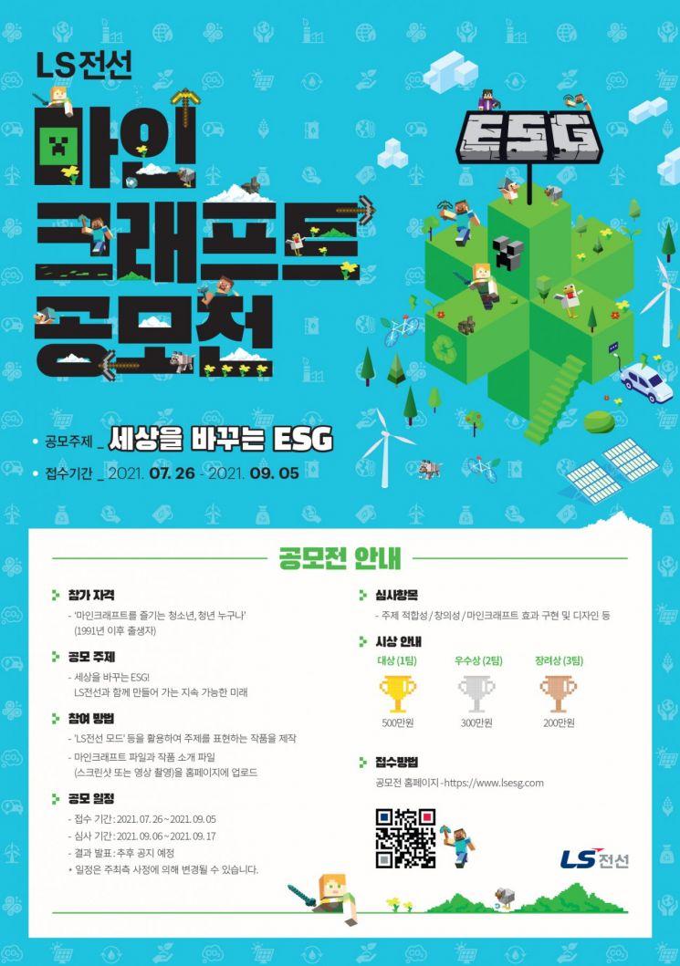 LS전선, 청년층 대상 '마인크래프트 ESG 공모전' 개최