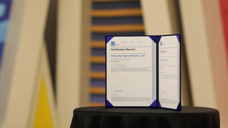 삼성엔지니어링이 획득한 ISO 31000:2018 검증서(사진제공=삼성엔지니어링)