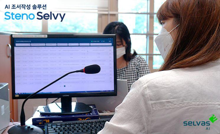 셀바스AI, 음성인식 조서작성 시스템 확대 적용…내년 257곳 도입