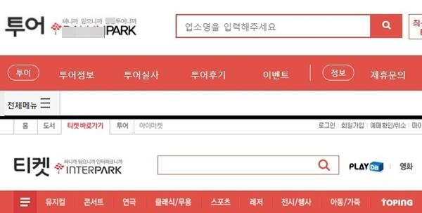 성매매 예약 사이트(위)와 온라인쇼핑몰 '인터파크'의 사이트 비교/사진=각 사이트 캡처