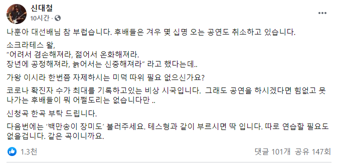 밴드 시나위 기타리스트 신대철이 21일 자신의 SNS에 게재한 게시물/사진=신대철 페이스북 캡처